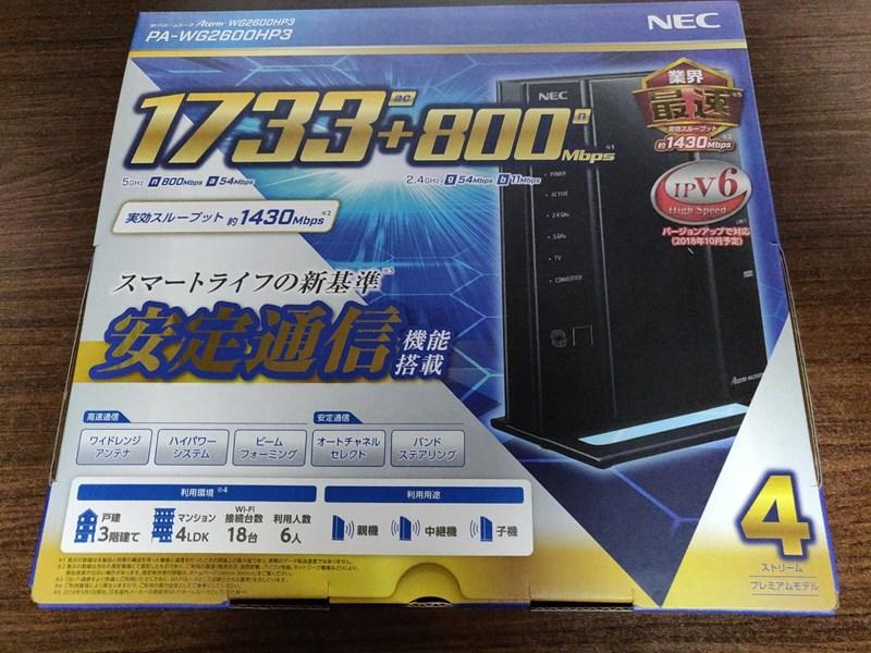 NEC Aterm WG2600HP3 ルーターを新しくしました。