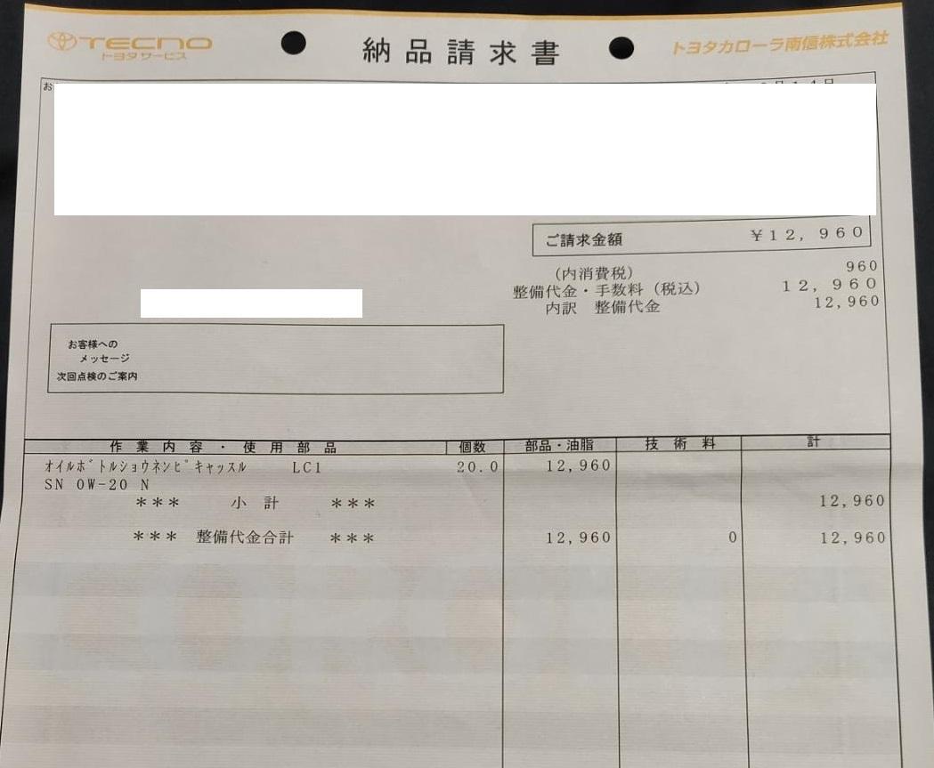 トヨタ エンジンオイルボトルキープ 【RAV4】