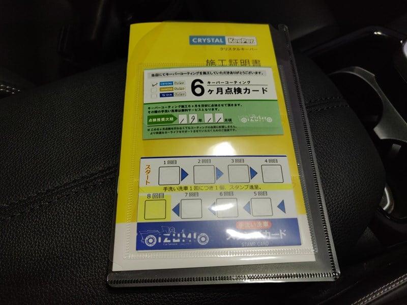 【備忘録】 KeePer技研 6ヶ月の点検と手洗い洗車 【RAV4】