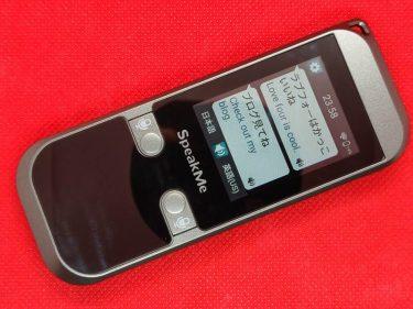 音声翻訳機 SpeakMeを購入。